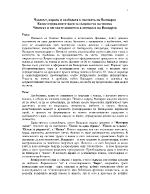 Човекът вярата и свободата в поезията на Вапцаров Екзистенциалните идеи за същността на човека Човекът и неговите ценности в поезията на Вапцаров