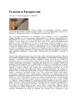 Есхатон и Евхаристия