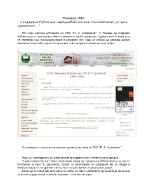 Анализ на уеб сайта на Регионална Народна Библиотека П Р Славейков Велико Търново