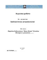 Народна библиотека Иван Вазов гр Пловдив История и развитие