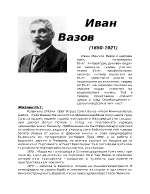 Биография на Иван Вазов