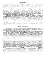 Българското възраждане нач на 18век- 1878г