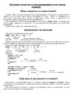 Основни понятия в програмирането на езика Haskell