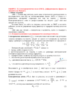 Електромагнитно поле ЕМП Диференциална форма на законите на Максуел