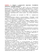Вериги с разпределени параметри Специфични параметри Телеграфно уравнение