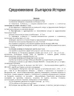 Теми по Средновековна Българска История