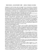 Българският език - езикът гордост и болка