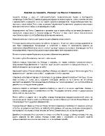 Анализ на поемата Ралица на Пенчо Славейков