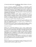 Структура на протоколните слоеве в Интернет