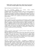 МОС NetWare на Novell философия на фирмата Novell използувани технологии концепция за файлов сървер