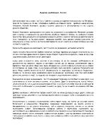 Анализ на Шинел- Гогол