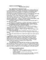 защита на информацията компютърни вируси