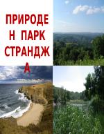 природен парк странджа