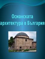 Османската архитектура в България