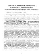 Конспект за провеждане на държавен изпит за специалност quotСчетоводство и одитquot за образователно-квалификационна степен магистър