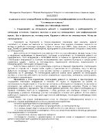 Конспект за държавен изпит за придобиване на образователно-квалификационна степен магистър по quotСчетоводство и анализquot