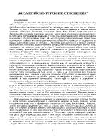 Византийско-турските отношения