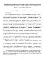 Международна организация по стандартизация