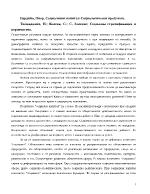 Бурдийо Пиер Социалният капитал - социологически проблеми