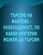 ТЪРСЕНЕ НА ФАЙЛОВЕ