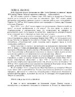ПЕЙО К ЯВОРОВ-биография и творчество