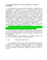 Tоплопроводност в тела с вътрешен топлинен източник