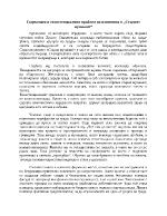 Социалния и екзистенциалния проблем на излишния в Старият музикант Смирненски