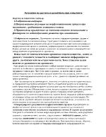 Регулация на растежа и развитието при животните