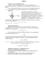 Тема 6 Процеси и апарати в биотехнологията