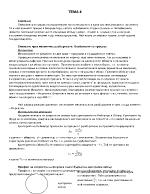 Тема 8 Процеси и апарати в биотехнологията