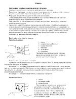 Тема 9 Процеси и апарати в биотехнологията