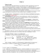 Процеси и апарати в биотехнологията