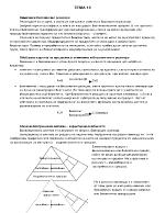 Химични и биохимични реактори