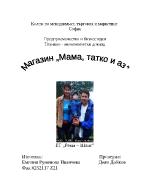 Магазин Мама татко и аз технико - икономически доклад
