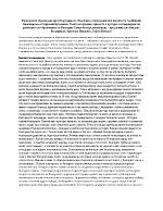 Българското образование през Възраждането
