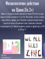 Физиологично действие на Zn