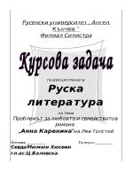Проблемът за любовта и семейството в романа Анна Каренина на Лев Толстой