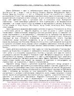 Лириката на Димчо Дебелянов