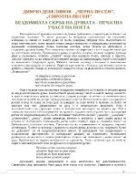 Димчо Дебелянов - Черна песен Сиротна песен