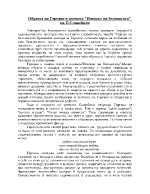 Образът на Гергана в поемата Изворът на белоногата-ПСлавейков