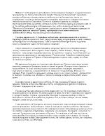 Изворът на белоногата Криворазбраната цивилизация Българи от старо време