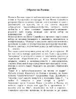 Образът на Ралица в едноименната поема на Пенчо Славейков