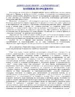 Димчо Дебелянов -Скрити вопли анализ
