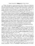 Анализ на елегията Майце си на Христо Ботев