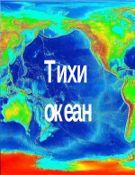 Тихи океан