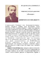 Дядото Димитър Благоев - родоначалникът на социалистическото движение в България
