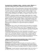 Лекции по Международно частно право по кодекса