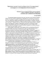 Направете анализ и разсъждения върху мотивираната отговорност и мотивираната безотговорност