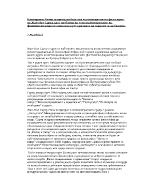 Категориите битиесъщностсвобода във екзистенциалната философия на Жан-Пол Сартркато проблеми на етикатаИзмерението на феноменологичната онтология през призмата на същността на битието