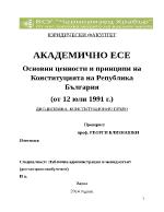 Основни ценности и принципи на Конституцията на Република България от 12 юли 1991 г